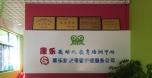 亚虎app网页版康乐婴幼儿教育培训中心