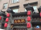 亚虎app网页版石板街饭店