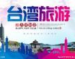 畅行国旅:台湾八日游