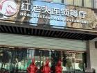 亚虎app网页版红老头餐厅(植物园湖景旗舰店)