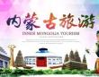 【环球国旅】亚虎app网页版自主班:相约内蒙古